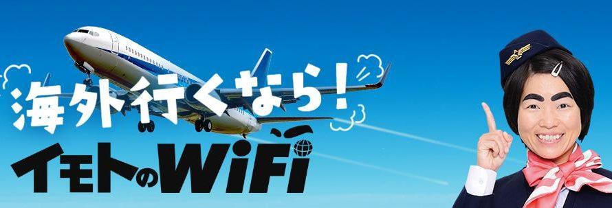 Wi-Fiレンタルで初海外旅行を楽しもう