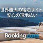 海外旅行ホテルに泊まるならBooking.com(ブッキングドットコム)情報を完全網羅