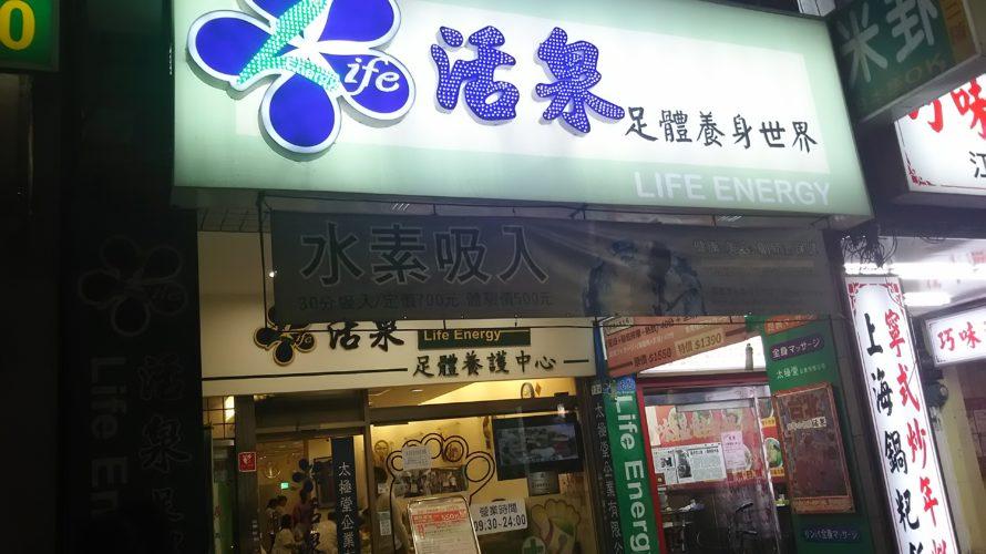 【台湾】台北No1.のマッサージが受けられる「活泉足體養身世界」