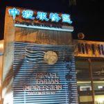 【台湾】桃園空港から中歴乗り換え駅までの移動は統聯客運1627バスがおすすめ