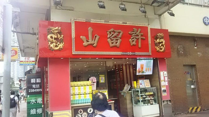 【香港】香港おすすめローカルグルメ 漢方亀ゼリー