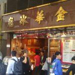 【香港】香港おすすめローカルグルメ パイナップルパン