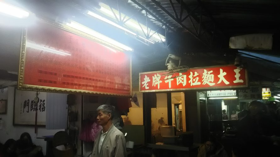 【台湾】老牌牛肉拉麺大王の炸醤麺(ジャージャーメン)が癖になる美味さ