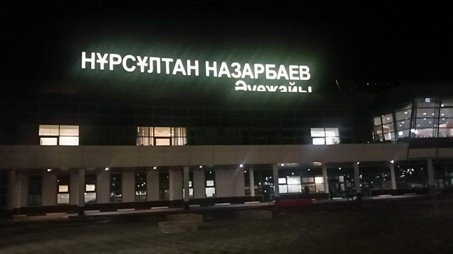 【カザフスタン】入国カード記入法2018