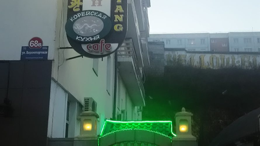 【ウラジオストク】2日続けて北朝鮮レストランへ行ってみた!