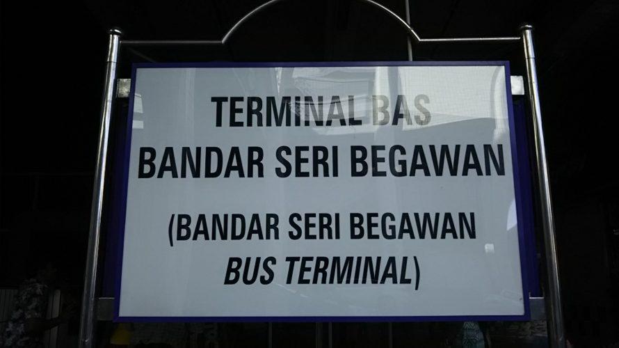 【ブルネイ】バンダルスリブガワンバスターミナルからバス移動しよう