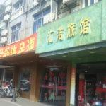 中国へ旅するなら行きたい都市