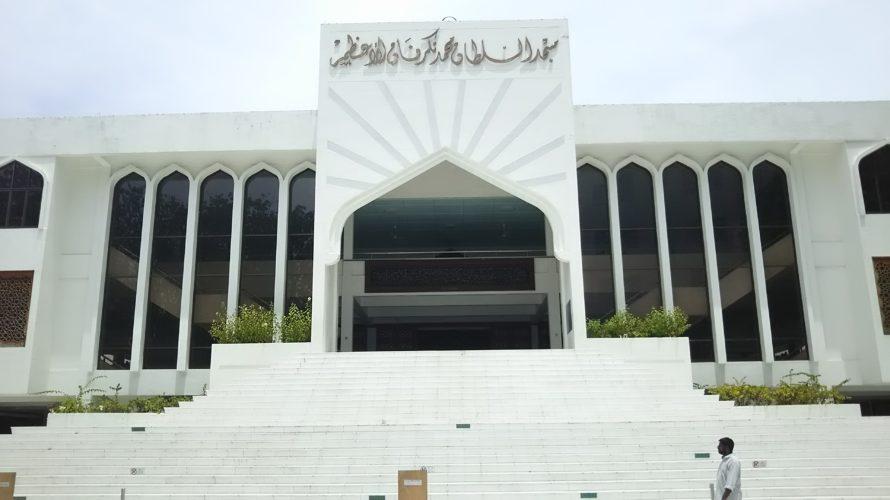 【モルディブ】モルディブ最大のイスラミックセンター