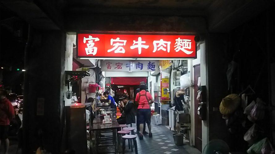【台湾】台北で食べたいローカルフード牛肉麺