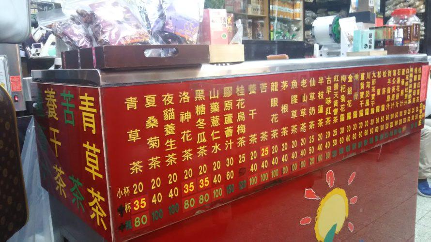 【台湾】台北で身体に良いお茶を飲んで健康増進!