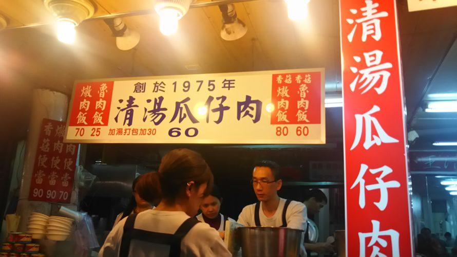 【台湾】台北で食べたいおすすめローカルフード清湯瓜仔肉