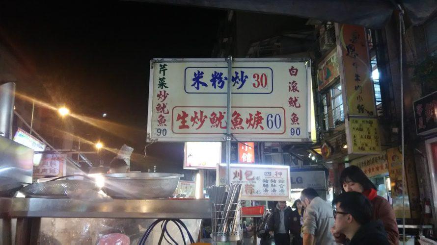 【台湾】台北夜市で食べたいイカのあんかけスープと焼きビーフン
