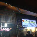 【台湾】台北の裏路地にある屋台で食べてみた