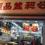 【香港】深水捗でおすすめのグルメ豆腐花スイーツ