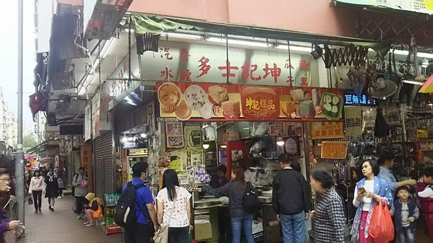 【香港】深水捗でおすすめのグルメ小豆ういろう