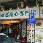【香港】深水捗でミシュラン1つ星グルメおすすめメロンパン