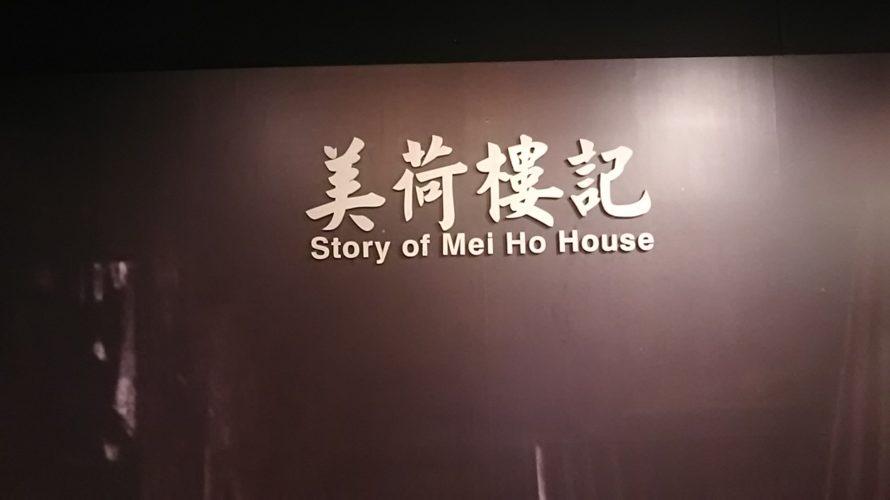 【香港】深水捗のおすすめ観光 美荷楼