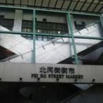 【香港】深水捗の地元人が通うおすすめローカル市場