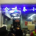 【香港】深水捗でおすすめのスイーツグルメ腸粉