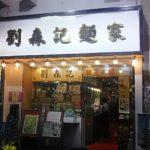 【香港】深水捗でおすすめのエビ卵麺が入った蝦子撈麺