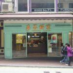 【香港】中環おすすめの行列ができるエッグタルト