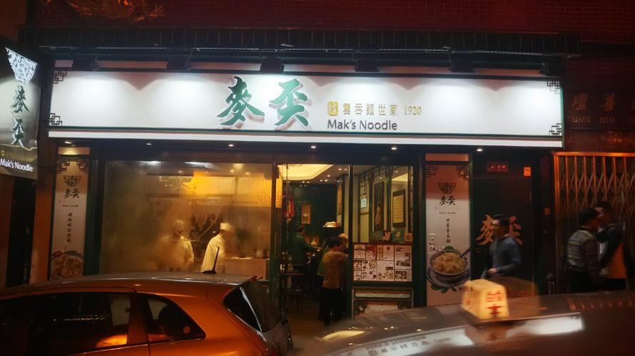 【香港】中環グルメ街おすすめのワンタン麺(麥奀雲吞麵)
