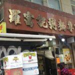 【香港】香港おすすめグルメ朝はやっぱりお粥かな