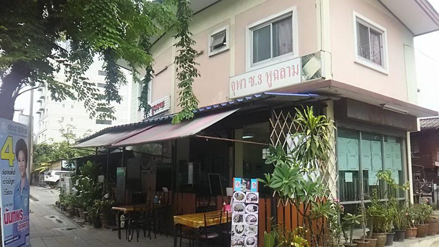 【タイ】バンコクで美味しいと噂のフカヒレとアワビごはん