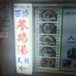 【韓国】明洞にある身体にやさしい栄養満点おすすめグルメ参鶏湯