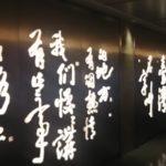 GWの台湾旅行について
