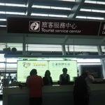 【台湾】桃園国際空港到着後すぐに無料Wi-Fiを登録する方法