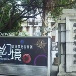 台湾旅行と台湾の歴史を歩いてみよう