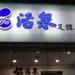 台湾観光旅行のマッサージ人気スポットは?