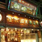 【台湾】台北観光で疲れた時は蛇を食べよう