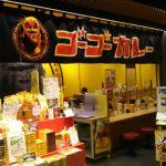 【日本】金沢発祥のゴーゴーカレーは癖になる味!
