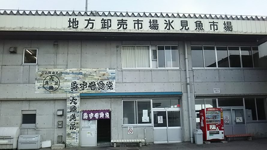 【日本】富山県氷見市場にある魚市場食堂で丼を喰らう