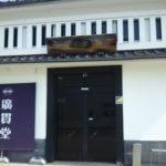 【日本】富山の薬売り漢方見学するなら廣貫堂