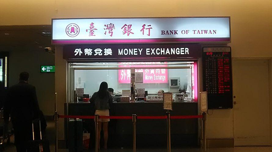 【台湾】台湾観光と物価と両替