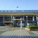 【台湾】松山国際空港にはATMや両替所はあるのか?