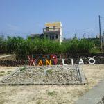 【台湾】澎湖島で懐かしい歴史を感じる街並み南寮古厝