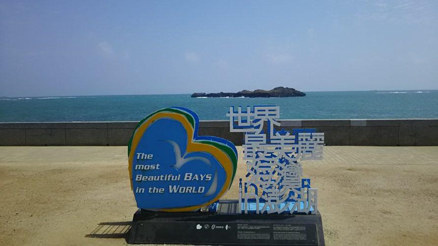 【台湾】澎湖島潮が引くと道が現れる聖なる奎壁山
