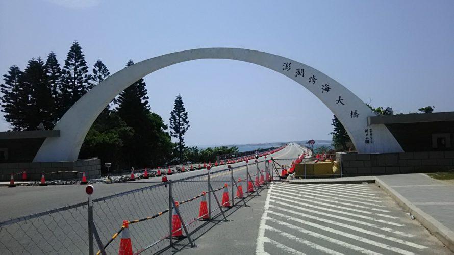 【台湾】澎湖島で一番大きい澎湖跨海大橋をバイクで走る